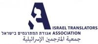 Israel Translators Association conference